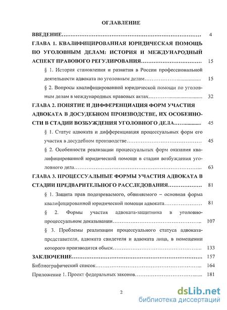формы участия адвоката в уголовном судопроизводстве