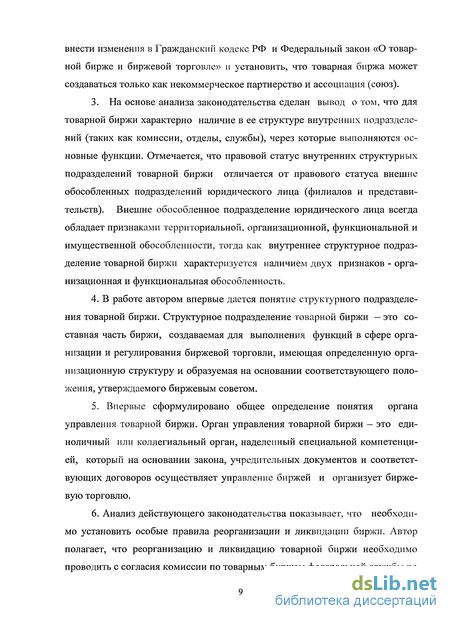 Курсовая работа на тему правовое положение товарной биржи 102