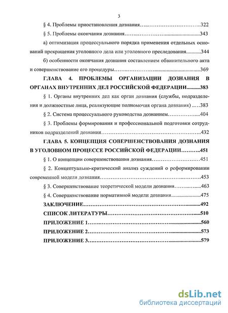 Инструкция Органов Дознания Вооруженных Сил Российской Федерации - фото 6