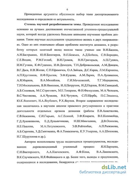 Инструкция Органов Дознания Вооруженных Сил Российской Федерации - фото 11