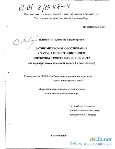 Экономическое обоснование статуса инвестиционного дорожно-строительного проекта (На примере автомобильной дороги Серов - Ивдель)