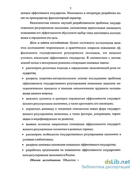 Государственное регулирование развития материального производства учебник бесплат