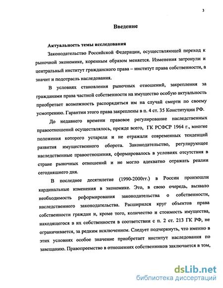 регулирование наследования по завещанию в Российской Федерации Правовое регулирование наследования по завещанию в Российской Федерации