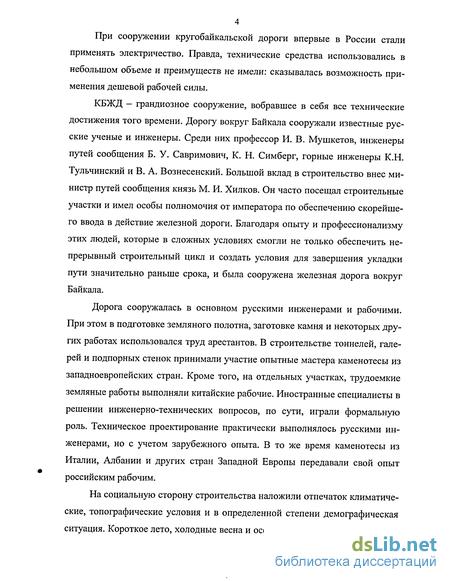 Кругобайкальской железной