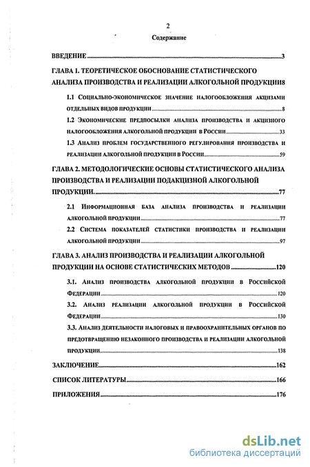 Статистический анализ алкоголизма клиника кадирования от алкоголизма в димитровграде