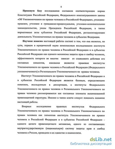 уполномоченного по правам человека в Российской Федерации и в  Институт уполномоченного по правам человека в Российской Федерации и в субъектах Российской Федерации