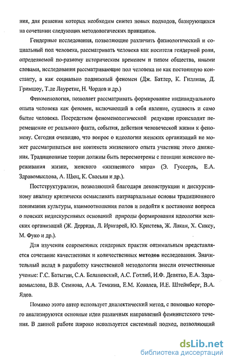 идеологии современного феминизма в условиях России Специфика идеологии современного феминизма в условиях России