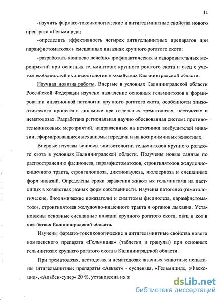 Агроветзащита (Россия) Гельмицид (1 таблеток