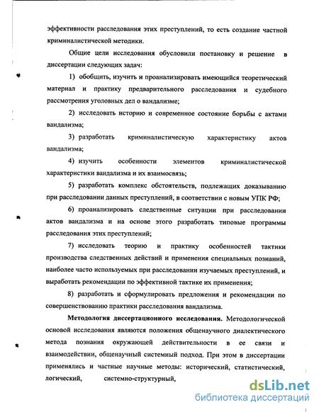 расследования вандализма Методика расследования вандализма