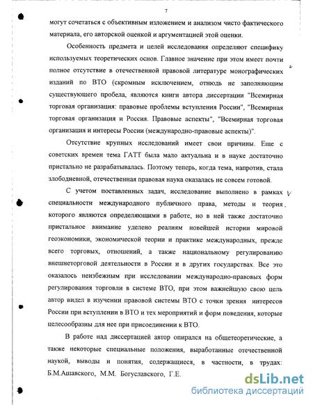 правовая система всемирной торговой организации и интересы России Международно правовая система всемирной торговой организации и интересы России