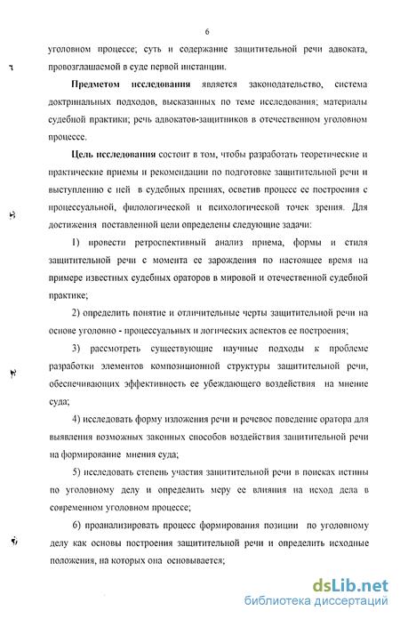 зеркале Формирование защитительной речи адвоката рьяные
