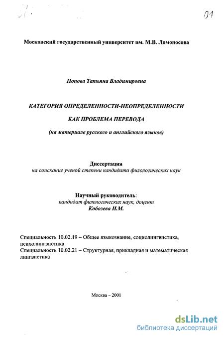 Диссертации на английском языке с переводом 3192