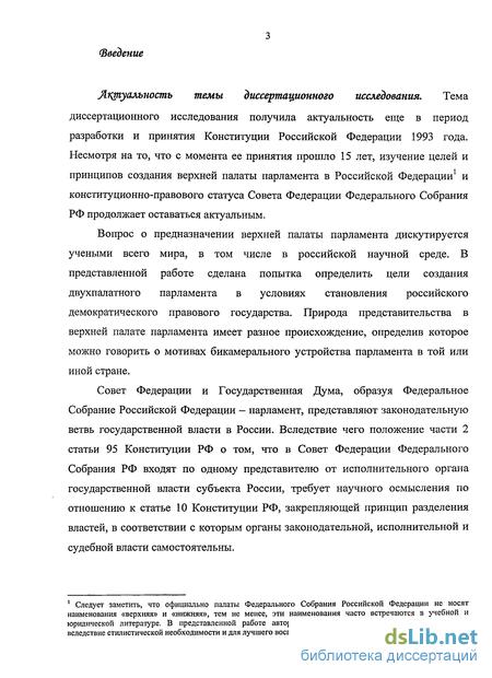 Федерации Федерального Собрания Российской Федерации  Совет Федерации Федерального Собрания Российской Федерации конституционно правовые основы формирования и деятельности