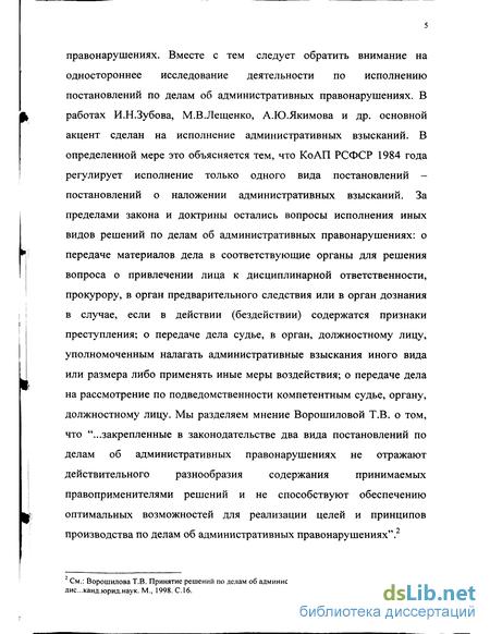 производство по делам об административных правонарушениях Исполнительное производство по делам об административных правонарушениях