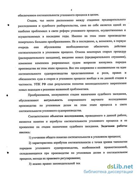 назначение судебного заседания в уголовном процессе