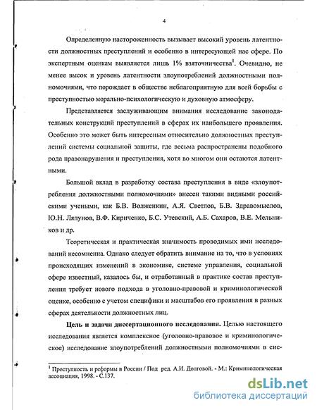 Юридический анализ состава злоупотребления должностными полномочиями анализ крови на papp и хгч