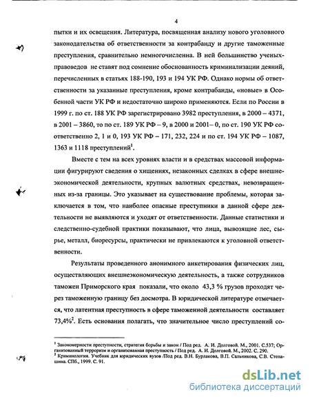 как таможенное преступление Контрабанда как таможенное преступление Качкина Галина Павловна