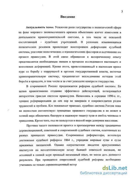 советской судебной системы
