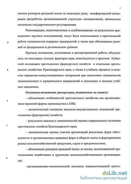 Отчет по практике министерство земельных и имущественных отношений 6125