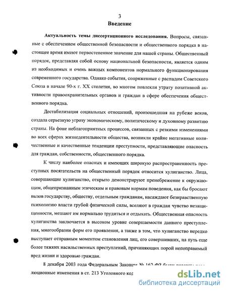 уголовно правовые аспекты Хулиганство уголовно правовые аспекты Рагулин Андрей Викторович