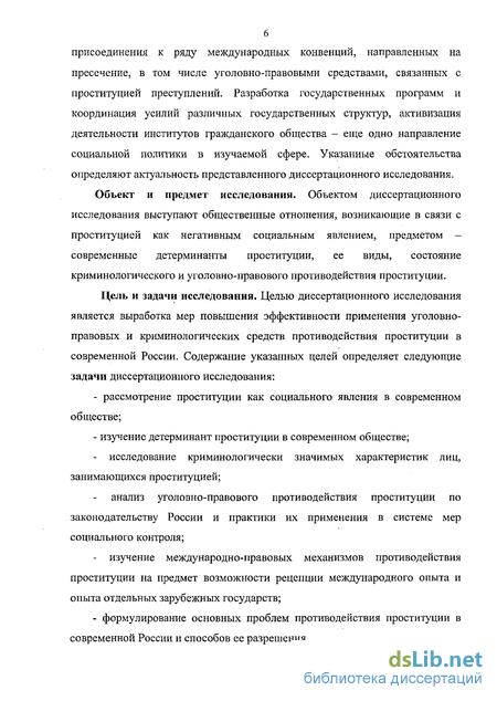 stafilokokk-vlagalisha-lechenie
