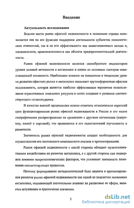 Методика анализа рынка коммерческой недвижимости коммерческая недвижимость в ярославской области