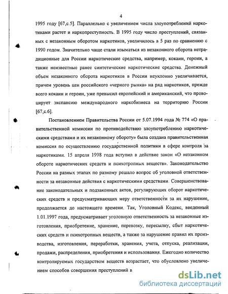 Постановление О Назначении Наркологической Экспертизы Образец - фото 9