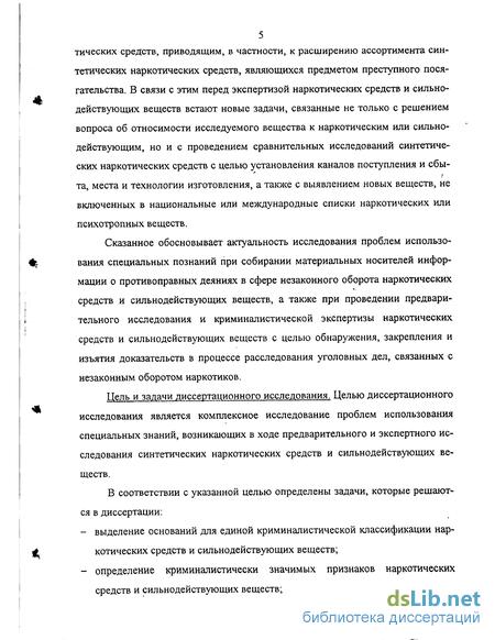 Постановление О Назначении Наркологической Экспертизы Образец - фото 11