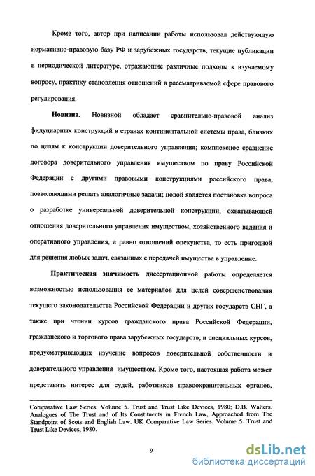 управление имуществом в зарубежном и российском праве Доверительное управление имуществом в зарубежном и российском праве