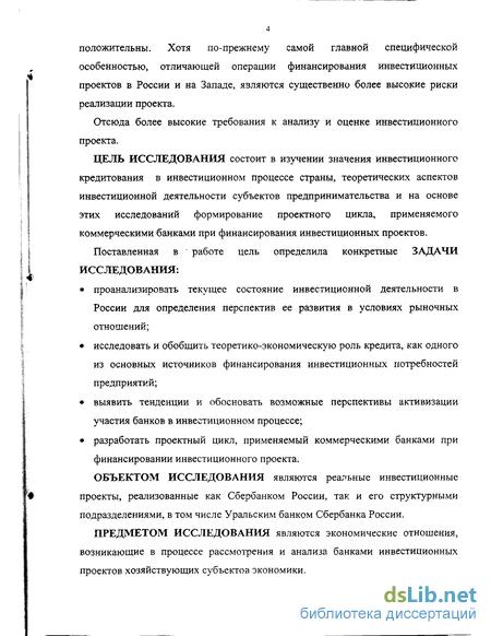 база данных инвестиционных проектов российских предприятий функции