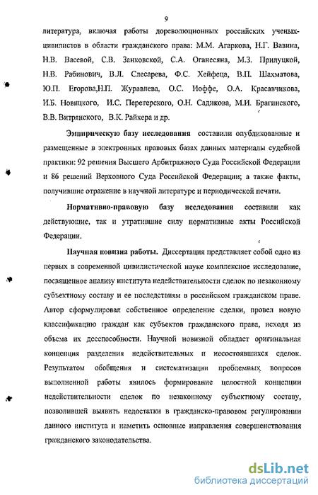 сделок по незаконному субъектному составу и ее последствия по  Недействительность сделок по незаконному субъектному составу и ее последствия по российскому гражданскому праву