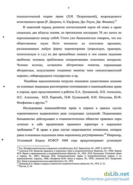 права и морали в социальном регулировании Взаимодействие права и морали в социальном регулировании