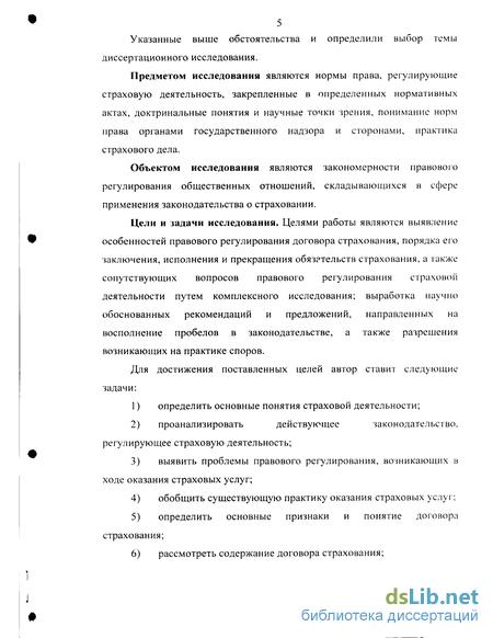 Виды договора займа курсовая работа 9966