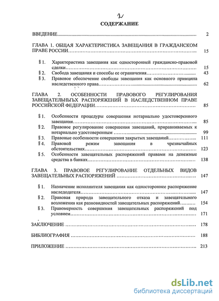 наследования по закону и по завещанию реферат Портал правовой  актуальность темы наследование по закону и по завещанию