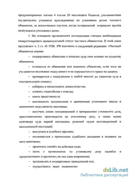 образец заявления порядке реабилитации упк