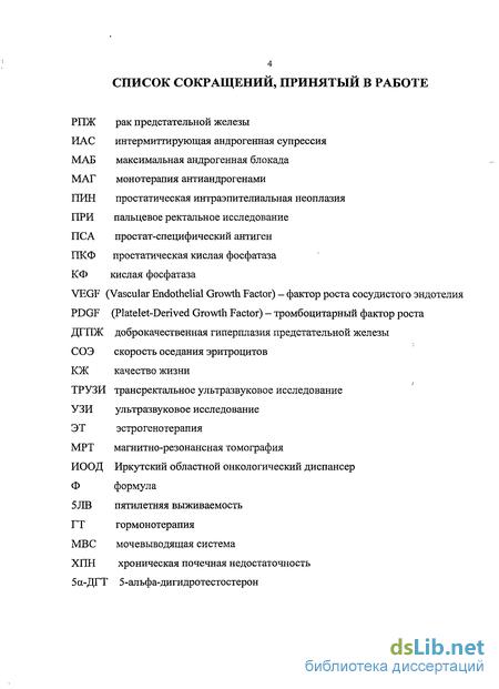 Модель рака предстательной железы на лабораторных животных
