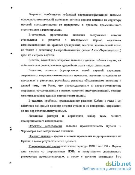 Доклад индустриализация на кубани 9125