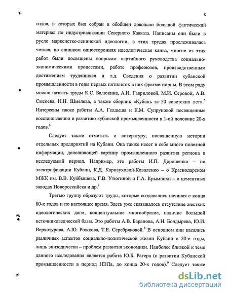 Доклад индустриализация на кубани 4395