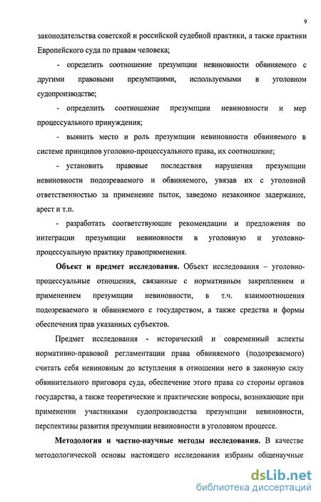 м.с.строгович. право обвиняемого на защиту и презумпция невиновности так
