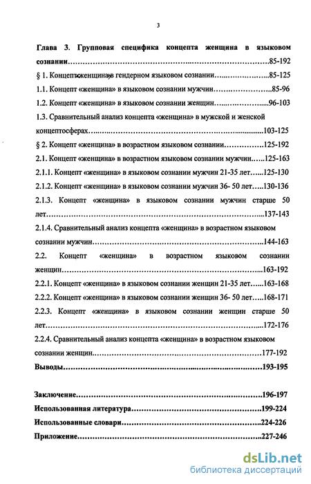 Концепт женщина в русском языковом сознании Концепт Концепт Концепт