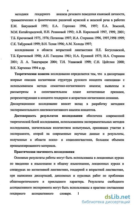 Концепт женщина в русском языковом сознании Концепт Концепт Концепт Концепт Концепт Концепт