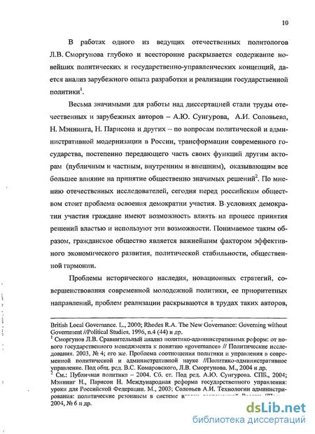 Государственная молодежная политика Российской Федерации   Государственная молодежная политика Российской Федерации концептуальные основы стратегические приоритеты эффективность региональных