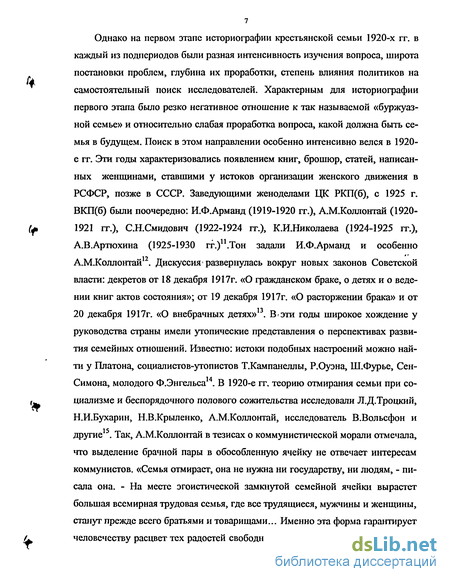 знает, семейное право россии в 1920-е гг оно представляло