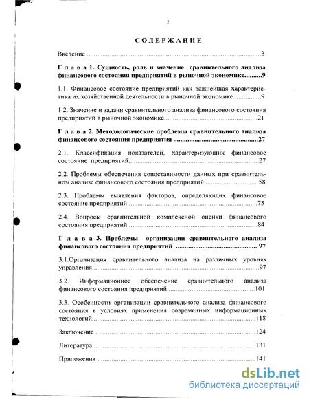 анализ финансового состояния предприятий Сравнительный анализ финансового состояния предприятий