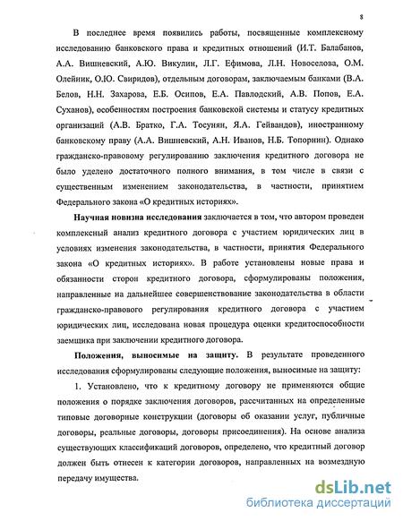 договор с участием юридических лиц Кредитный договор с участием юридических лиц