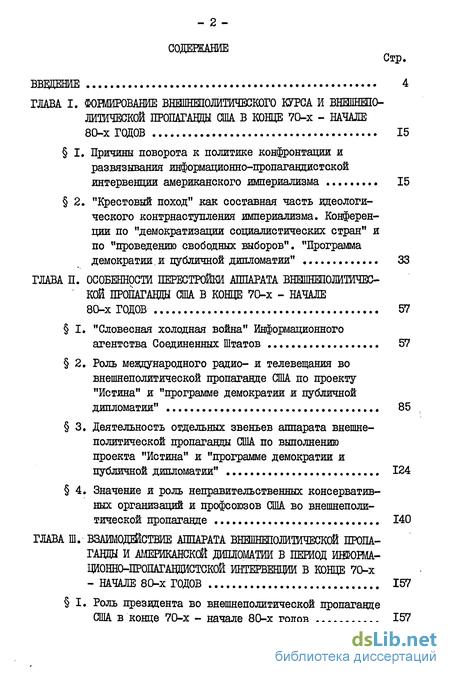 Беглов с.и.внешнеполитическая пропаганда. книга