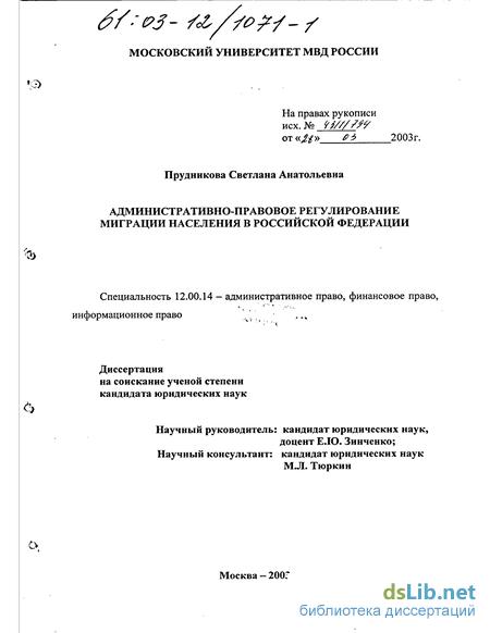 интеллектуальная миграция населения украины магистерская диссертация