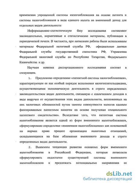 система налогообложения в Российской Федерации Патентная система налогообложения в Российской Федерации