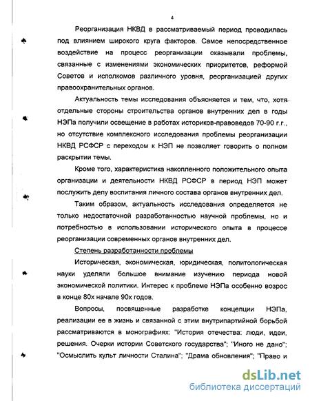 к НЭП и реорганизация НКВД РСФСР Переход к НЭП и реорганизация НКВД РСФСР