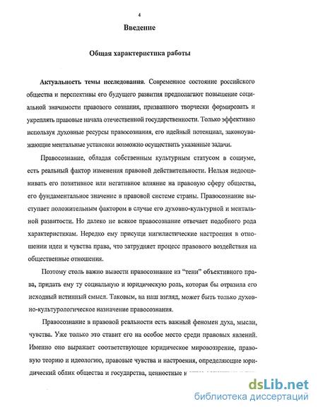 и правовой менталитет в России Правосознание и правовой менталитет в России Байниязов Рустам Сулейманович
